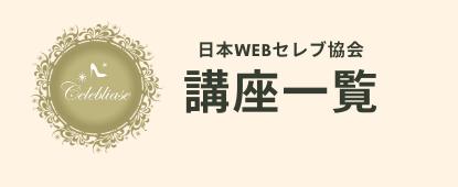 日本WEBセレブ協会講座一覧