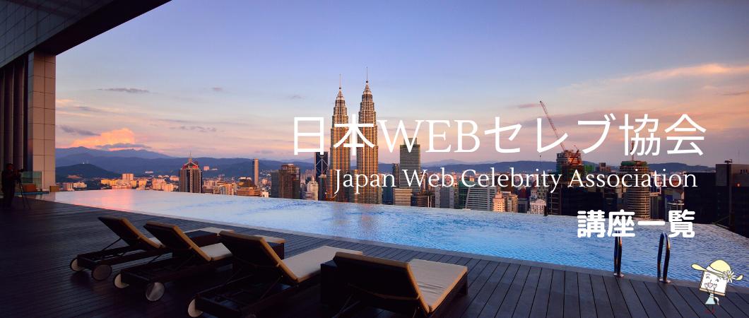 講座一覧 日本WEBセレブ協会