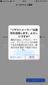 リザストアプリ