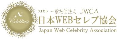 一般社団法人日本WEBセレブ協会